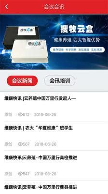 禽病网搜牧通app2.6.48最新版本截图0