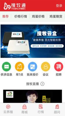 禽病网搜牧通app2.6.48最新版本截图2