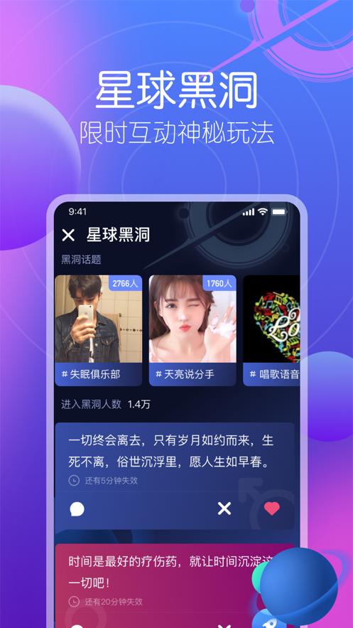 孤独星球solo app3.66.0最新版截图3