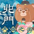 天璇之密北门无限提示版v1.0安卓版