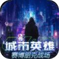 城市英雄赛博朋克战场手游破解版v1.0安卓版