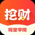 挖财钱堂学院app1.0.0专业版