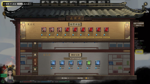 鬼谷八荒steam�L�`月影修改器1.0最新版截�D1