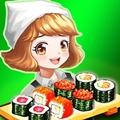 寿司烹饪王游戏安卓版1.0.10免费版