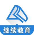 会计继续教育app最新版v2.4.6安卓版