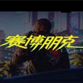 �博朋克2077steam中文�W�版v1.06最新版