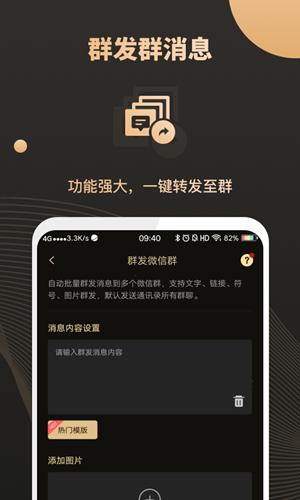 微商助手app破解版2.3.6最新2021版截图0