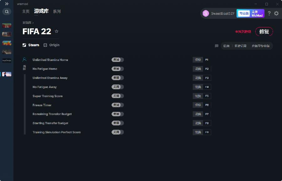 FIFA22九项修改器Steam版