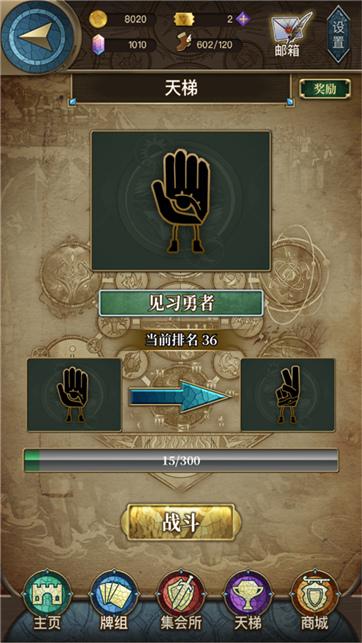 指尖决斗家之猜拳骑士正式版