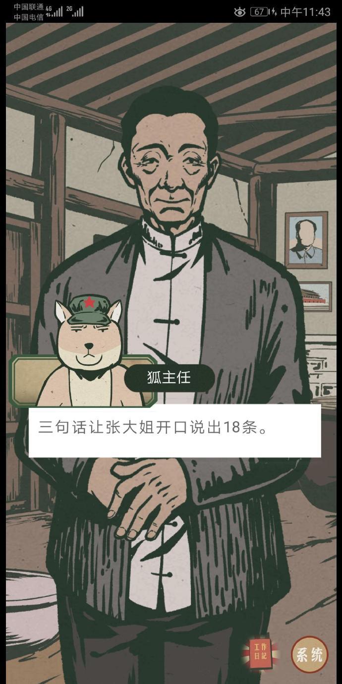 藏狐侦探之水猴子杀人事件手游1.0官方版截图0