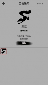 影子修仙模拟器最新版v1.0安卓版截图3