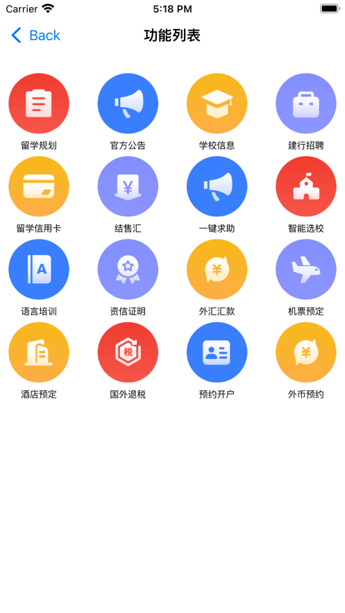 智慧留学app官方版v1.0苹果版截图1