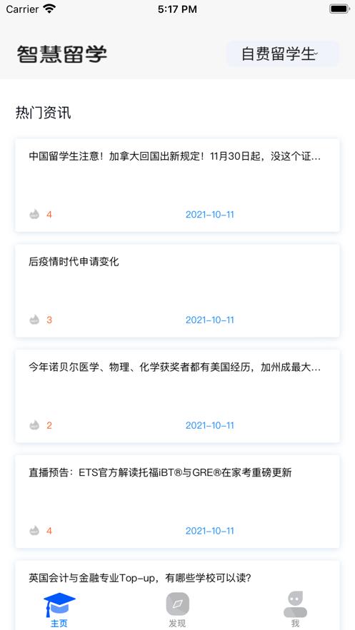 智慧留学app官方版v1.0苹果版截图2