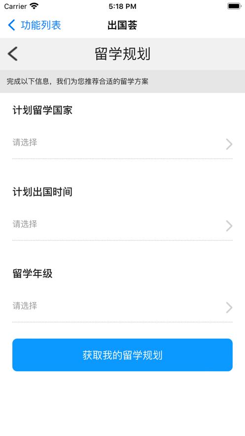 智慧留学app官方版v1.0苹果版截图3