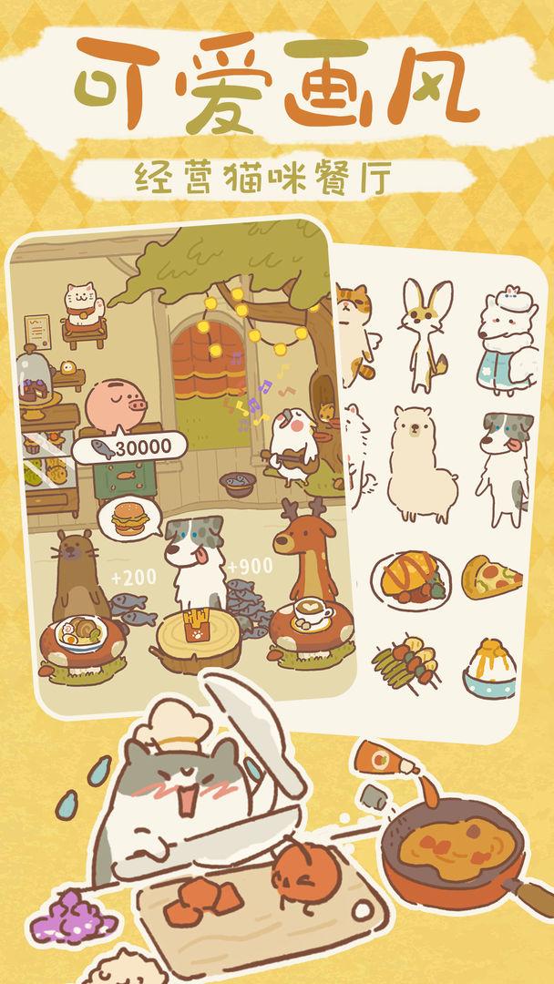 动物餐厅手游7.0最新版截图2