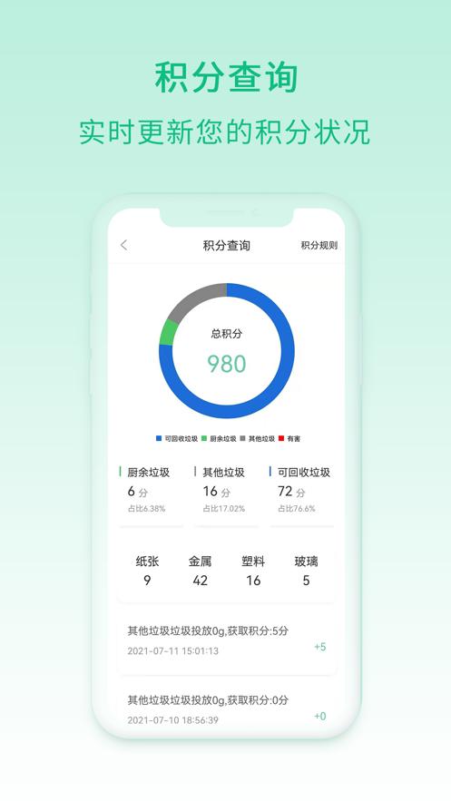 快分类appv1.1最新版截图1