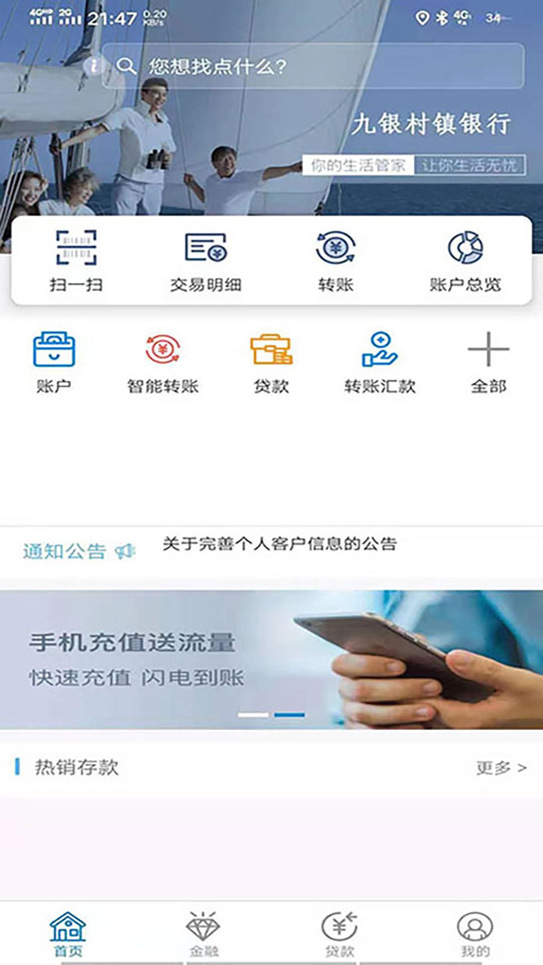九银村镇银行手机版v4.3.7安卓版截图0