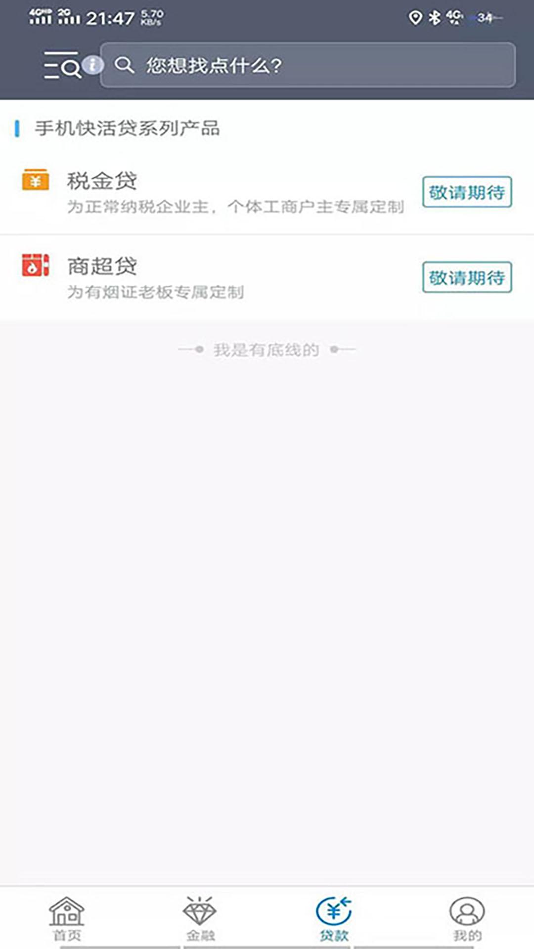 九银村镇银行手机版v4.3.7安卓版截图2
