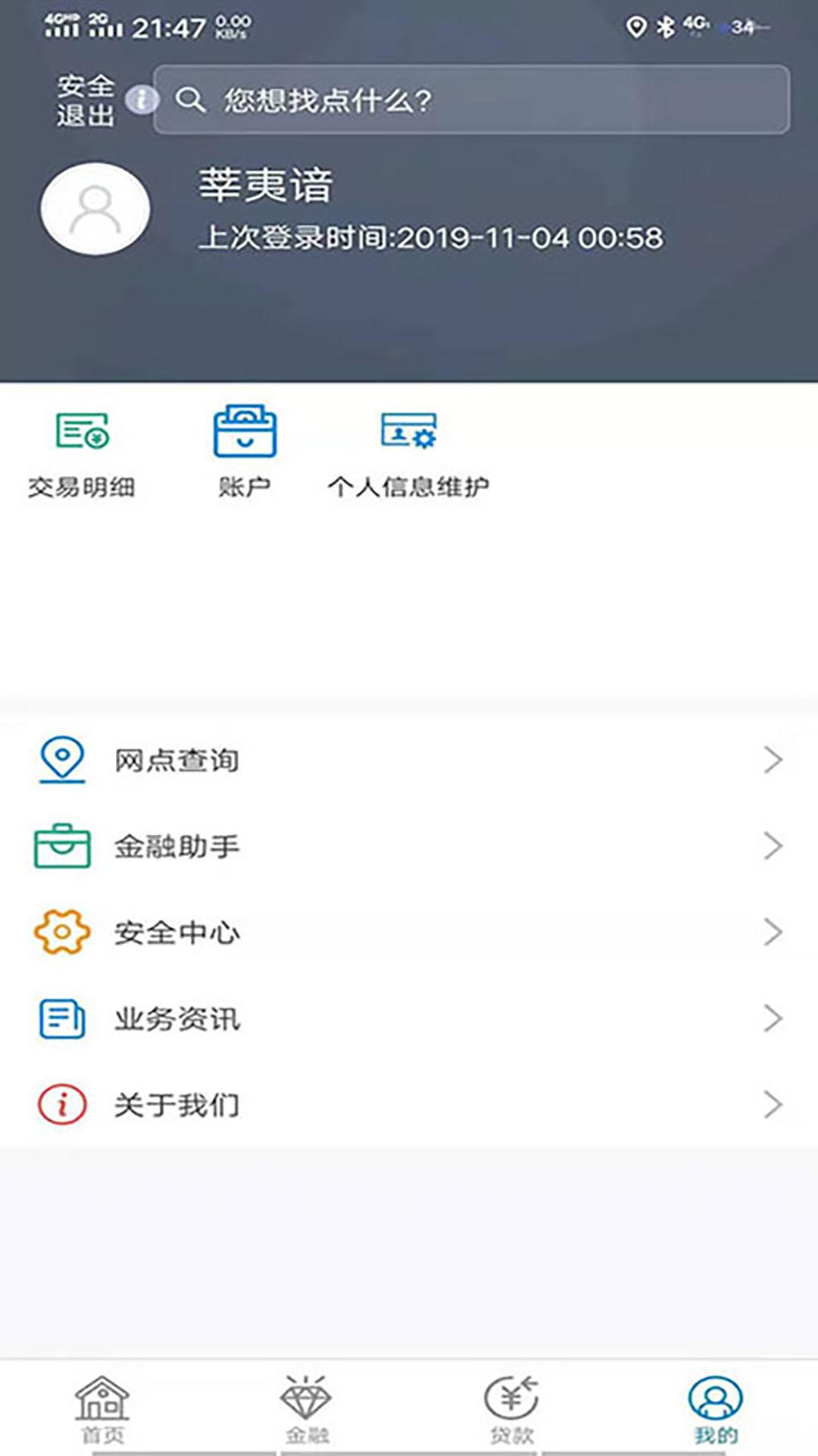 九银村镇银行手机版v4.3.7安卓版截图3