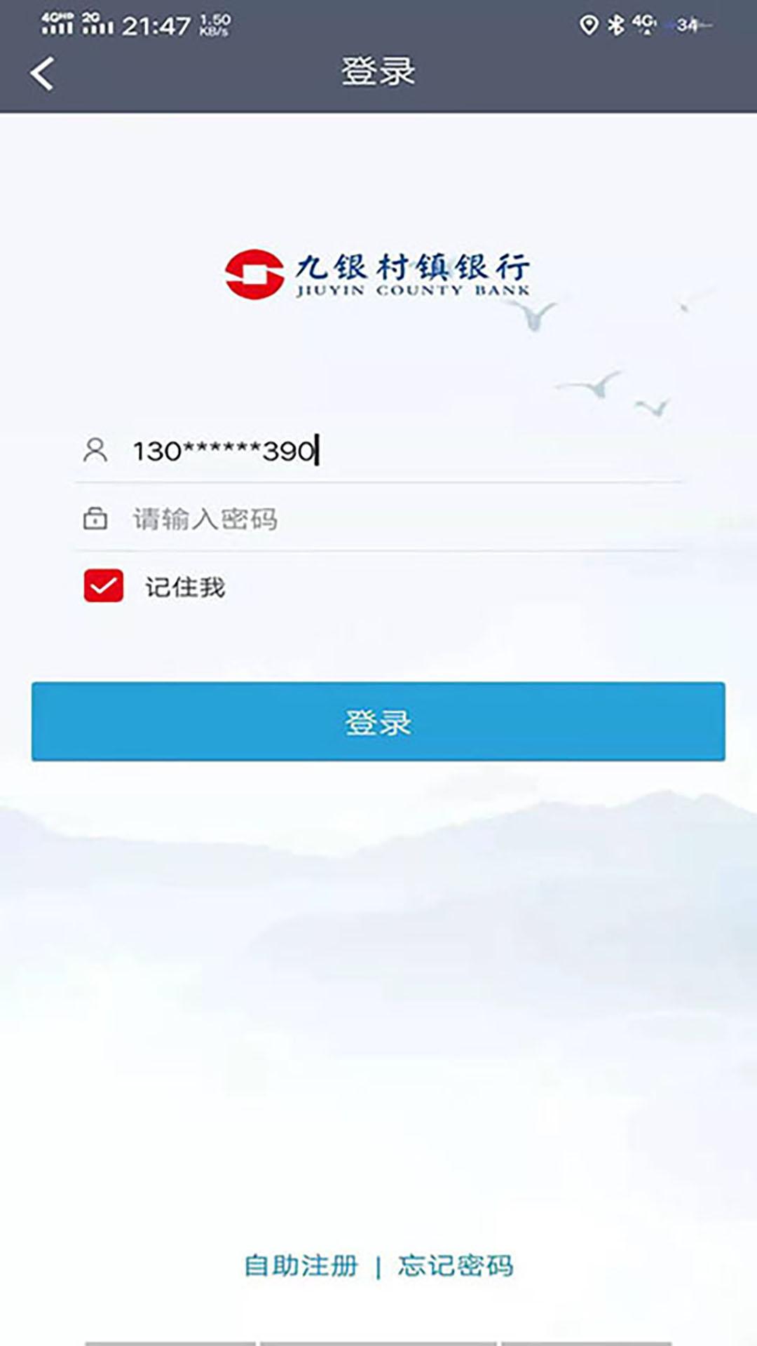 九银村镇银行手机版v4.3.7安卓版截图4