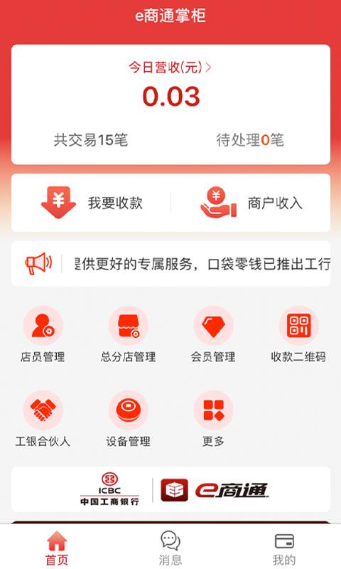 口袋e商通安卓版v2.1.7最新版截图1