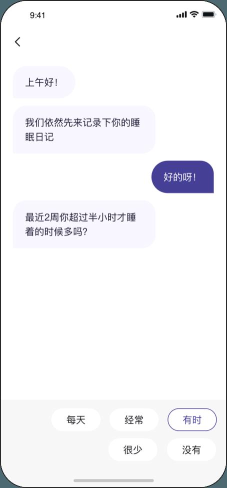 如眠app1.0.1官方版截图0