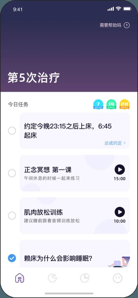如眠app1.0.1官方版截图1