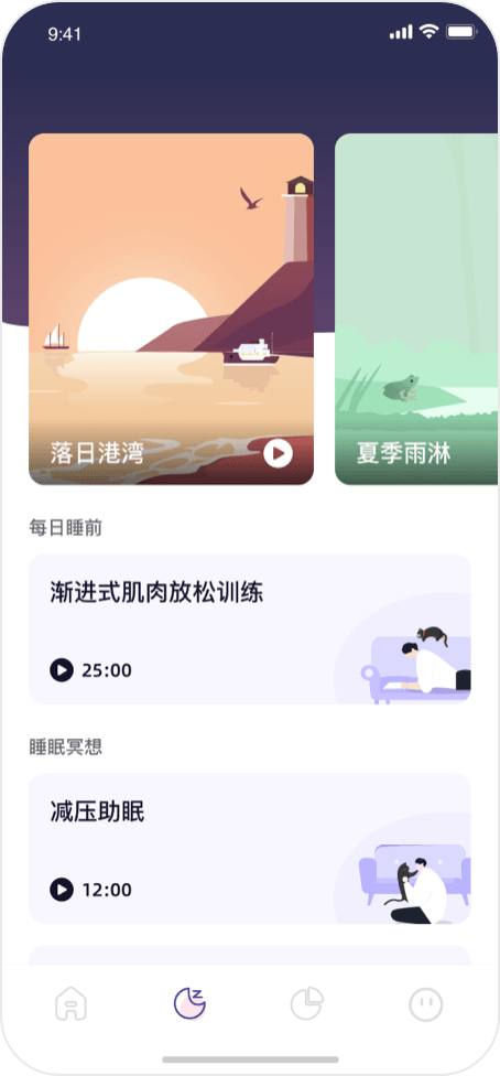 如眠app1.0.1官方版截图2