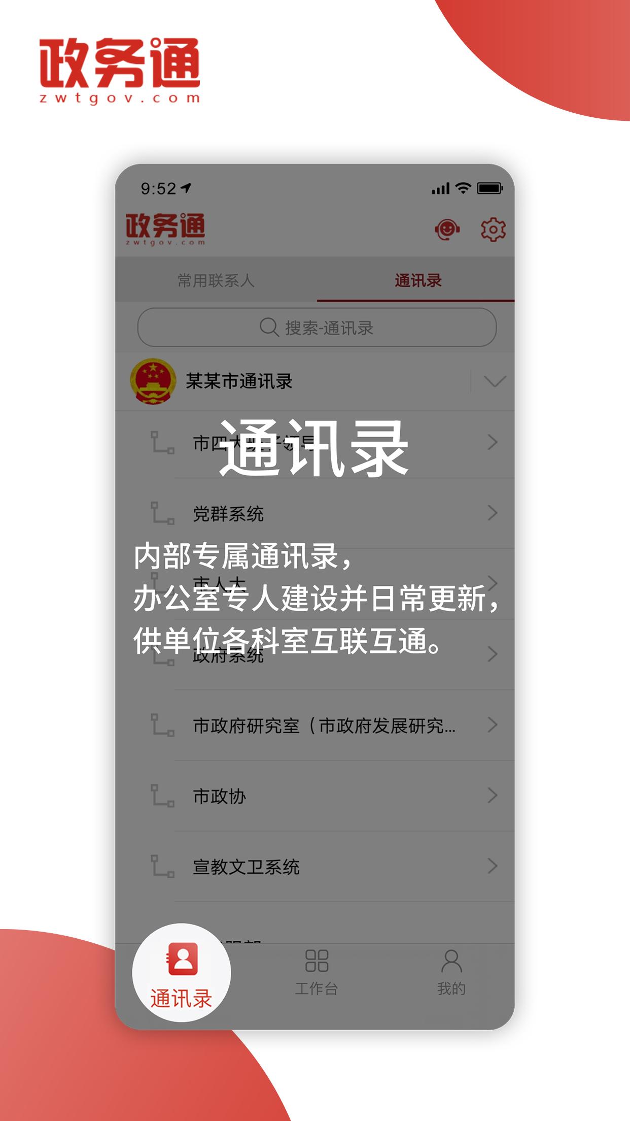 政务通APP手机版APPv5.3.8安卓版截图0
