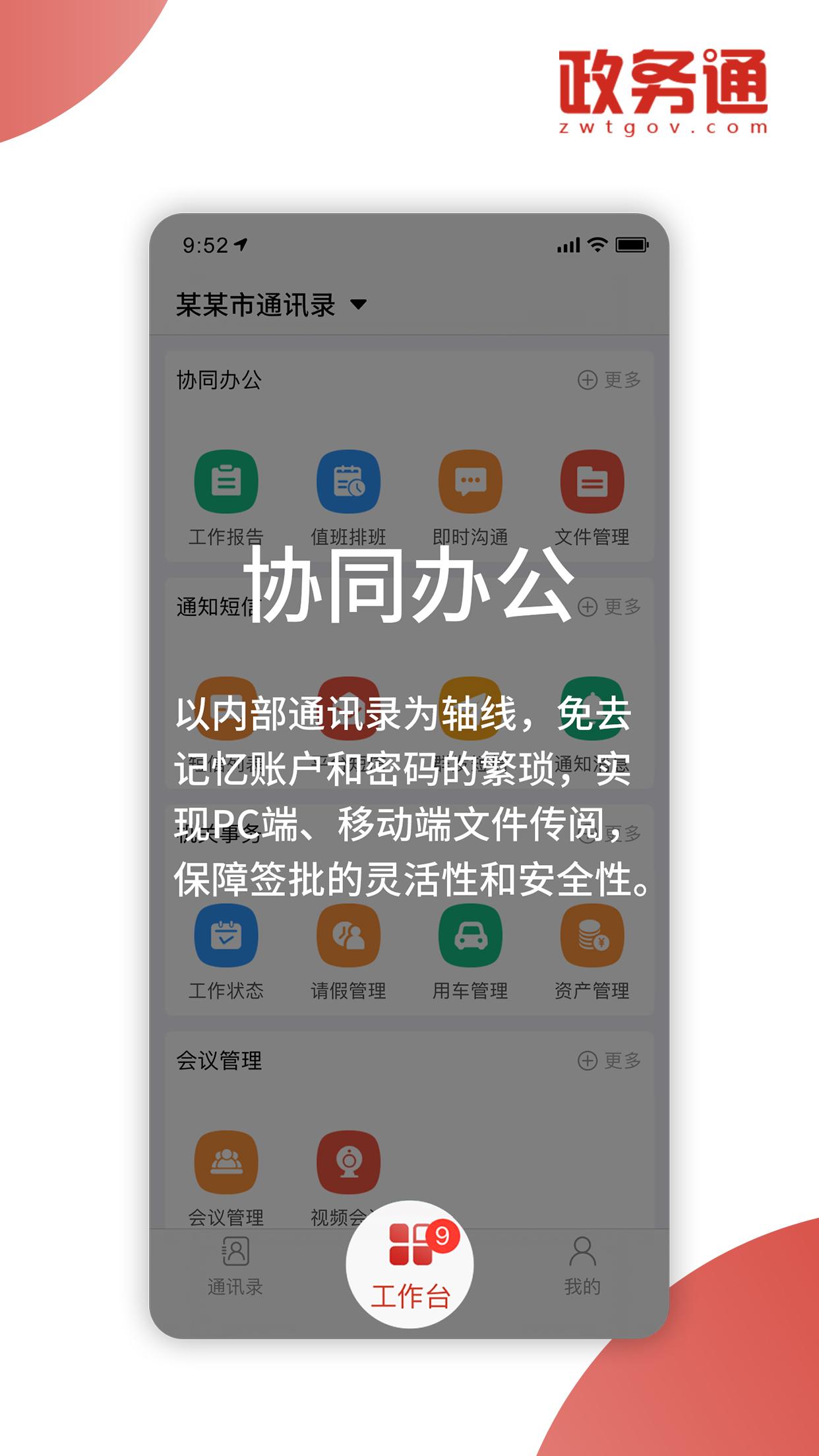 政务通APP手机版APPv5.3.8安卓版截图1