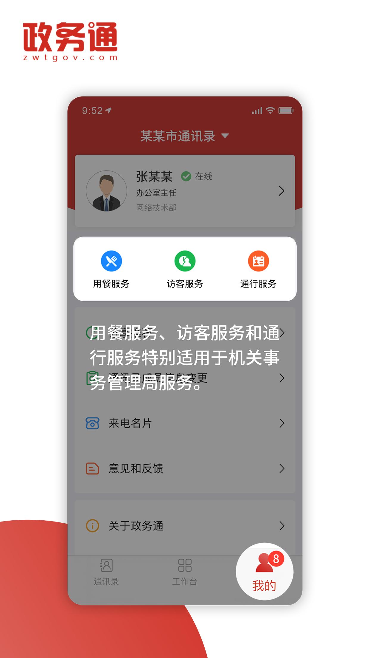 政务通APP手机版APPv5.3.8安卓版截图2