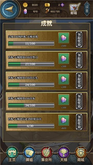 指尖决斗家之猜拳骑士正式版v1.0.0手机版截图2