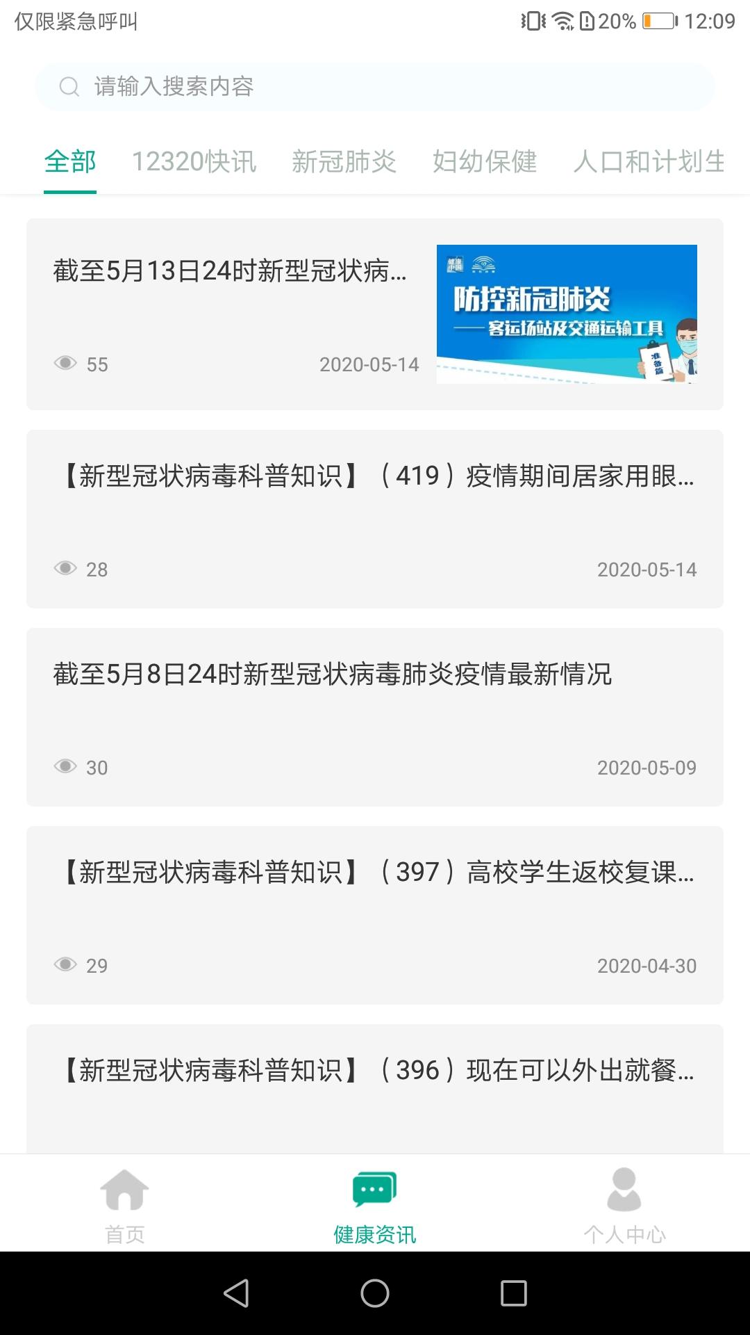 健康贵州12320 app官方版9.0.9最新版截图2