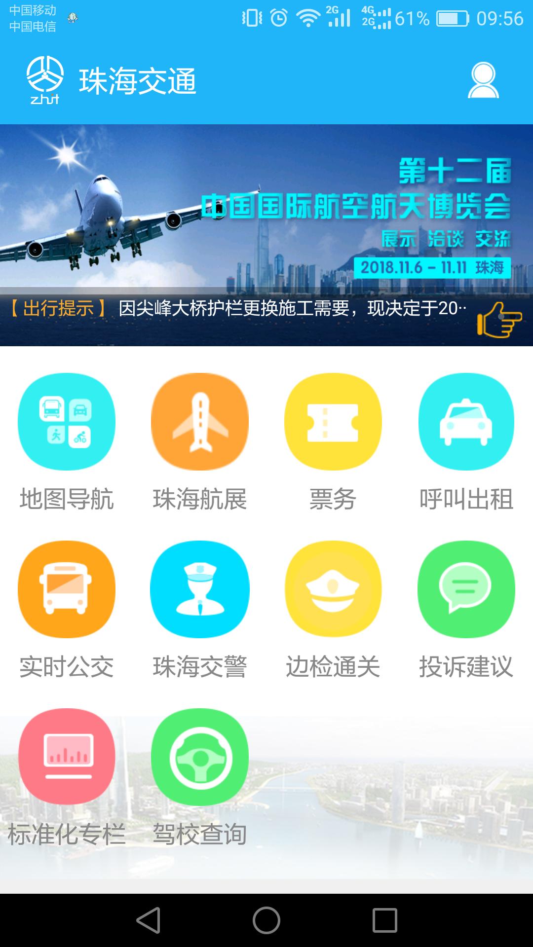珠海交通手机版APPv4.41最新版截图0