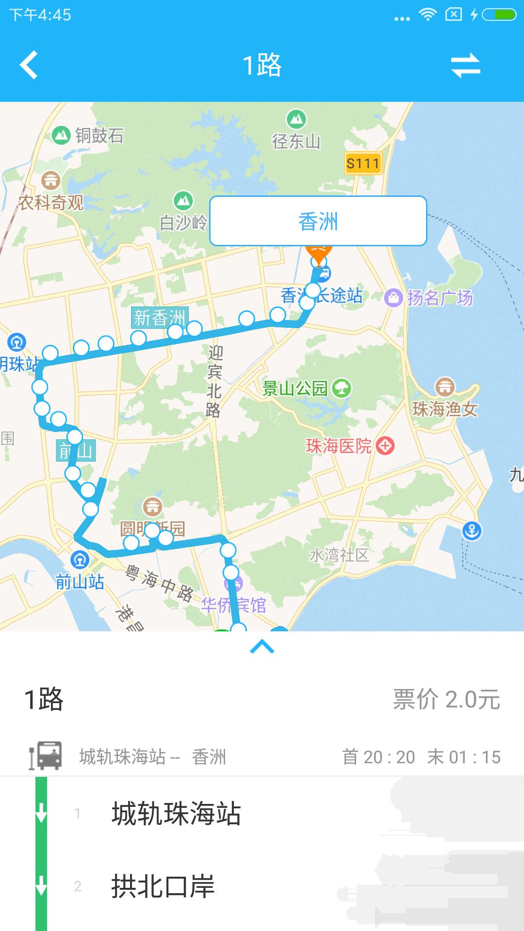 珠海交通手机版APPv4.41最新版截图2
