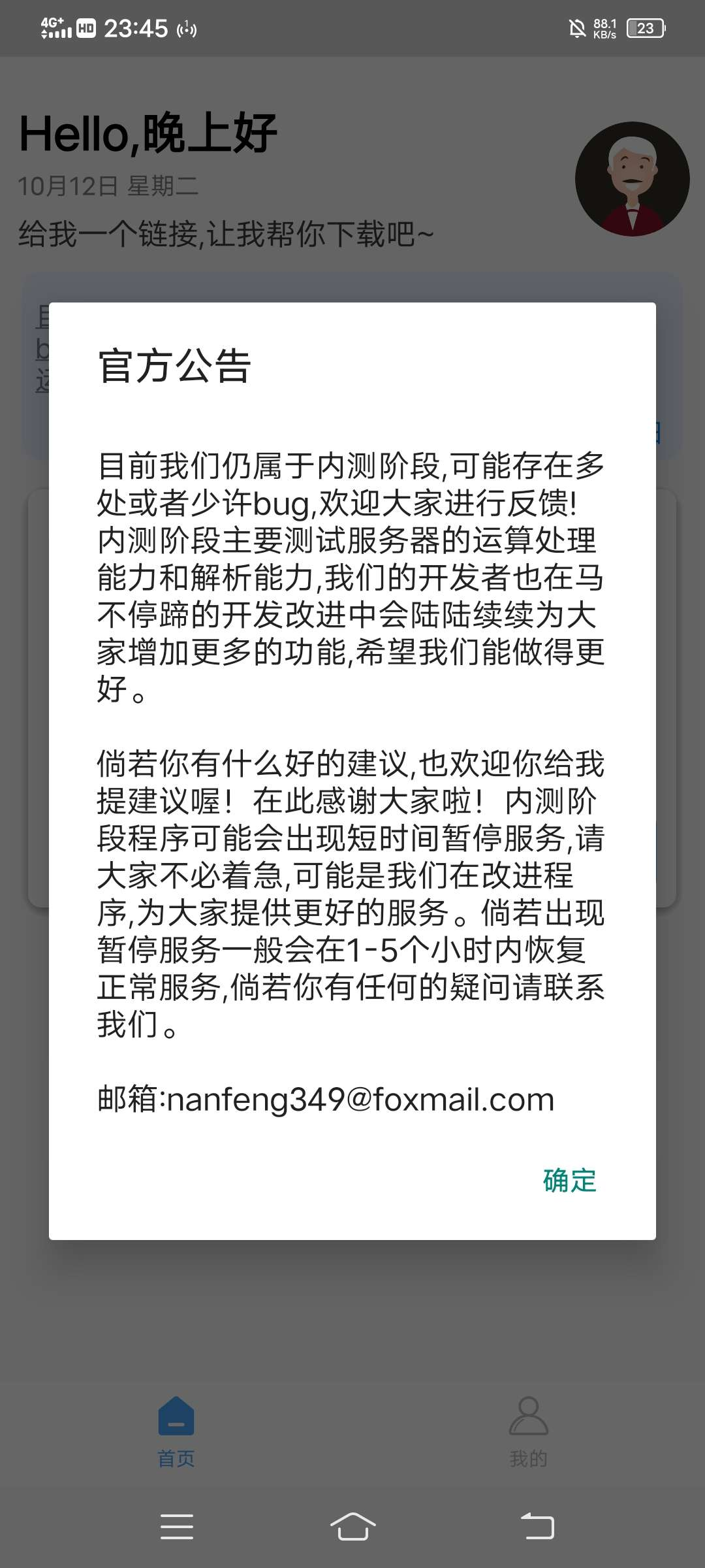 懒熊下载软件安卓版V1.0手机版截图2