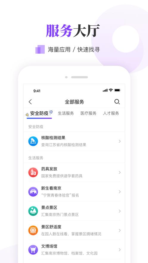 南京大学生版iOS版1.1.3截图0