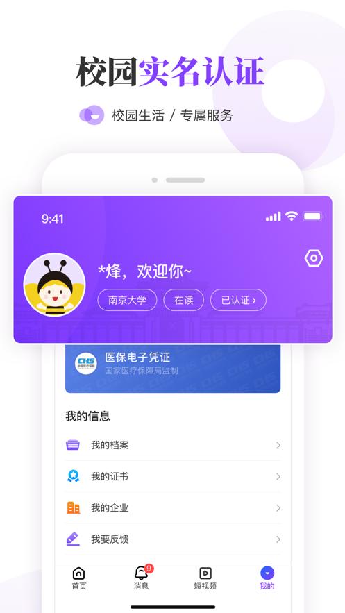 南京大学生版iOS版1.1.3截图2