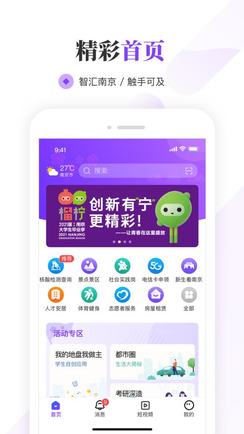 南京大学生版iOS版1.1.3截图3