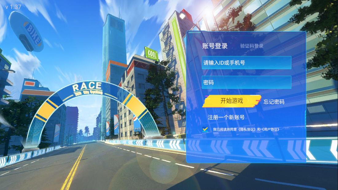骑�Y(骑斗app)正式版v1.37安卓版截图3