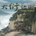 大衍江湖三十八�修改器v0.3700最新版