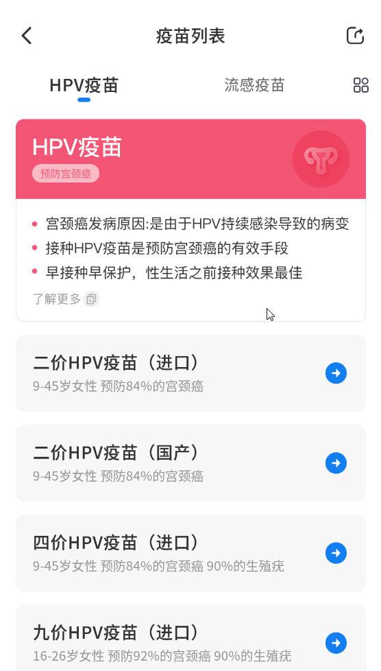 约苗app预约疫苗1.0.1官网版截图1