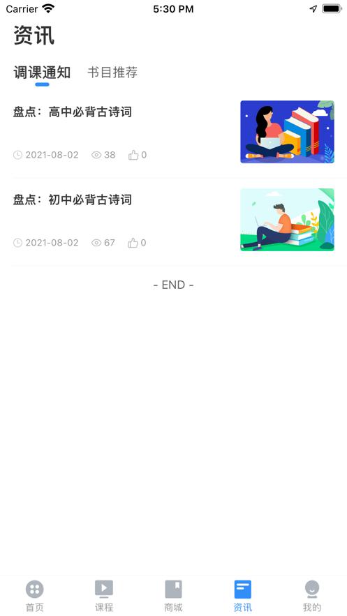 育才云校官方版v1.0.0.0安卓版截图2