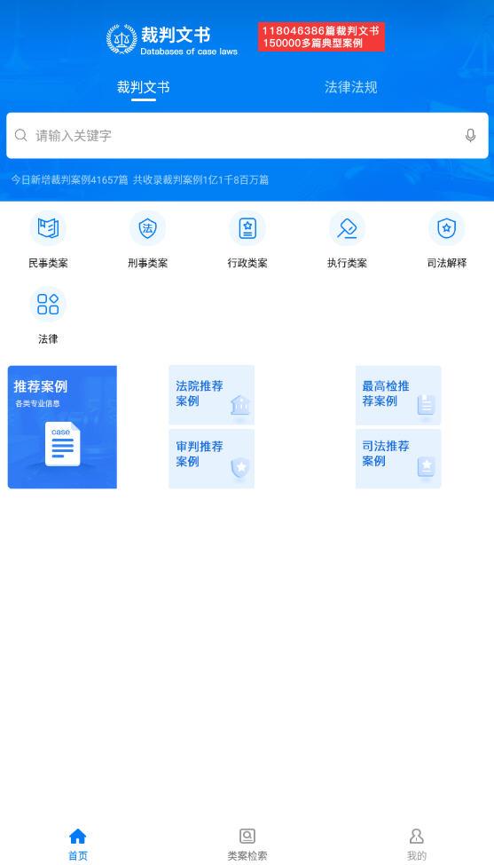 裁判文书手机版v1.4官方版截图1