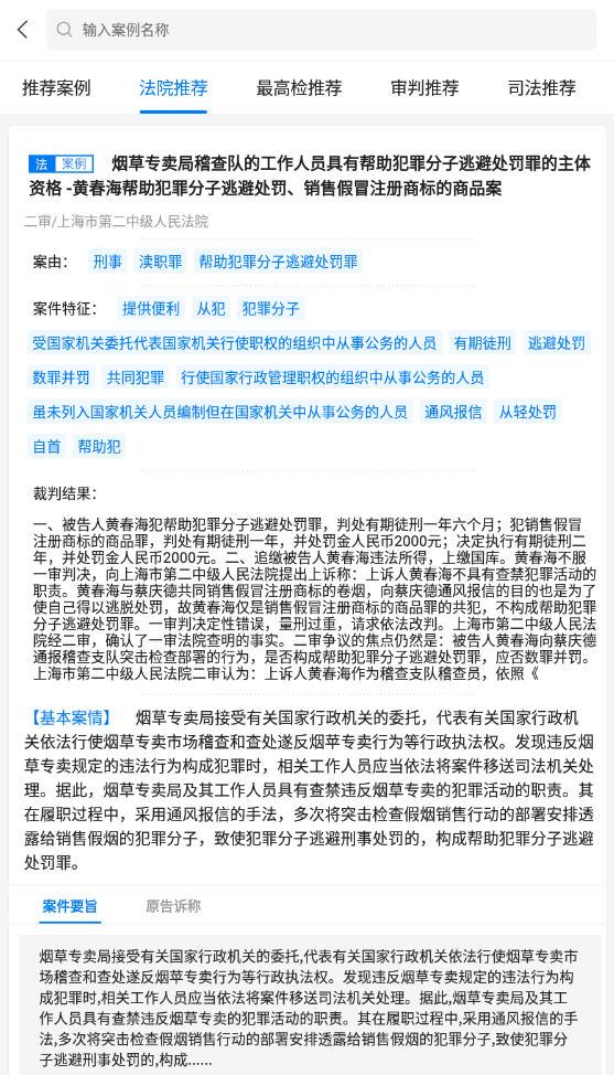 裁判文书手机版v1.4官方版截图3