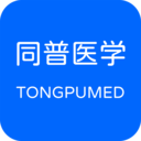 同普医学appv1.0.0安卓版