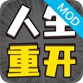 人生幸�\�u重�_模�M器修改版1.0 安卓版