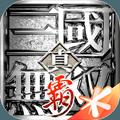 真三���o�p霸安卓版v1.3.0官方版