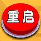 人生重�⒛�M器修仙版1.0.1最新版