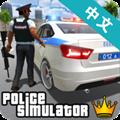美��警察模�M器安卓版v1.8最新版